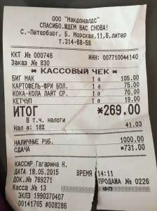 Who charges for ketchup? Apparently McDonalds St. Petersburg, Russia