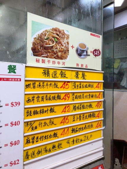 That's HK$45 (US$6) for a plate of beef chow fun noodles and a coffee!