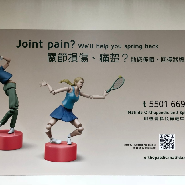 As someone who played college tennis, this ad conjures up painful memories of ankle injuries!